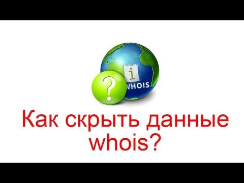 есть как скрыть данные о владельце домена Просмотр резерва официальном
