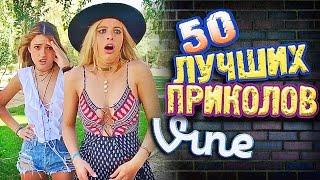 Самые Лучшие Приколы Vine! (ВЫПУСК 159) Лучшие Вайны
