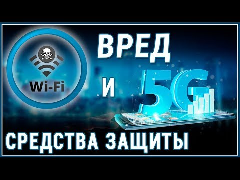 5G и WI-FI в каждый мозг! Люди - ЗОМБИ! 100%-е ФАКТЫ вреда и деградации! Спаси себя!