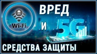Сети 5G и WI FI в каждый мозг ЗОМБИ 100 е ФАКТЫ вреда и деградации