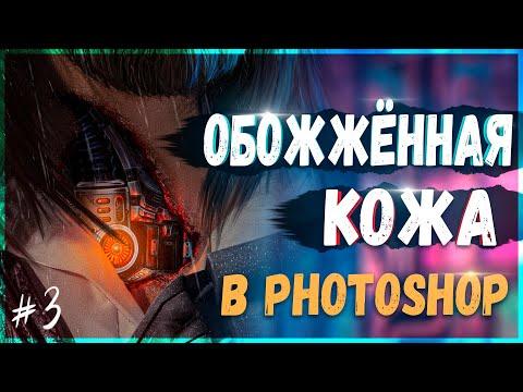Эффект Обожжённой Рваной Кожи   СyberSigach #3