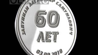 Серебряная медаль для юбиляра