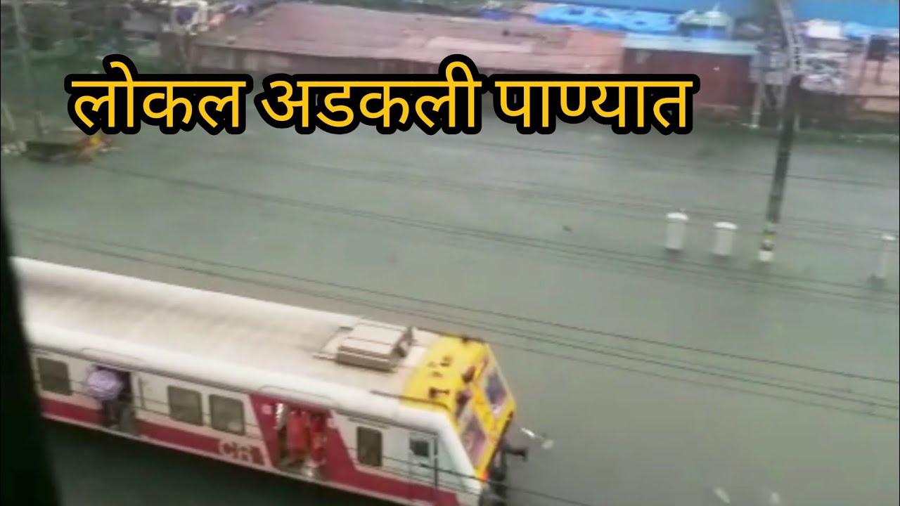 Mumbai local stuck in Heavy rain | Masjid | Mumbai Rain | Monsoon