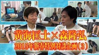 バサロマスターはどのような選手に向いているのか?|日本代表帯同トレーナー黄海匡士先生対談(3)