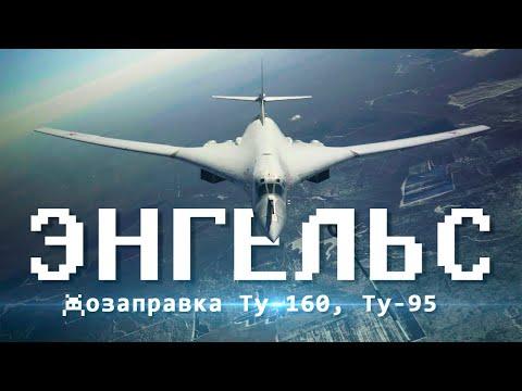 Энгельс. Дозаправка Ту-160, Ту-95. Тренировочные полеты. (50fps)