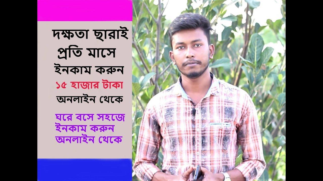 Survey Bangla Tutorial 2018_New | Survey Bangladesh Outsourcing | BD Online Income