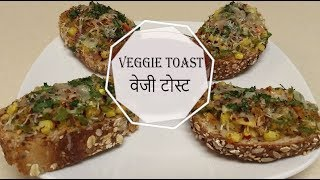Baked Veggie Toast Recipe | बेक्ड वेजी टोस्ट | Eng. & Hindi Subs