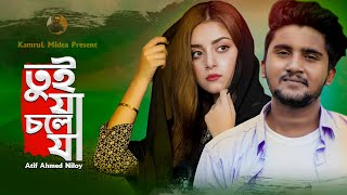 Tui Ja Chole Ja - ATIF AHMED NILOY | Official Video Song | Bangla New Song 2020 | KM