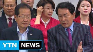 한국·바른미래, 출구조사 결과에 '침통' / YTN