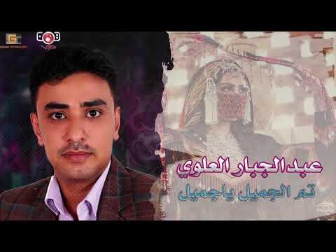 تم الجميل يا جميل - اغنية للفنان فؤاد الكبسي بصوت الفنان عبدالجبار العلوي