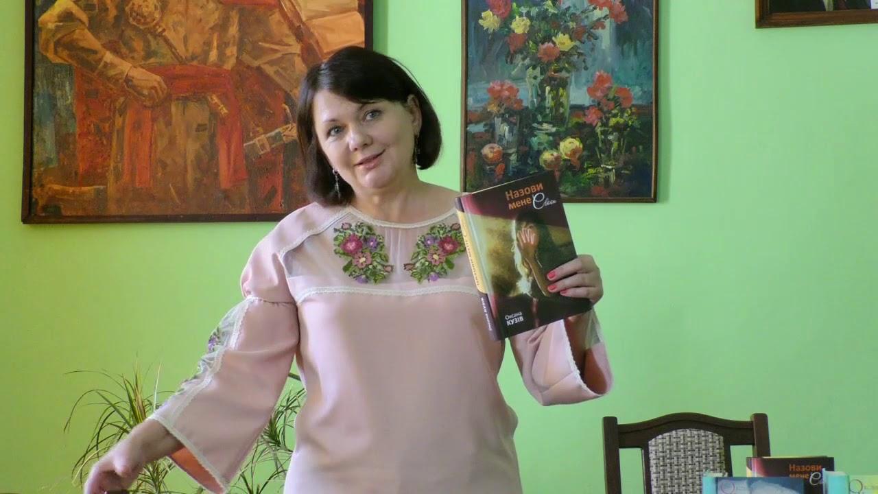 З чим завітала Оксана Кузів до бродівських читачів?