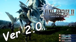 Final Fantasy 15 Episode Duscae Ver 2.0《最終幻想15體驗版》- 新内容!