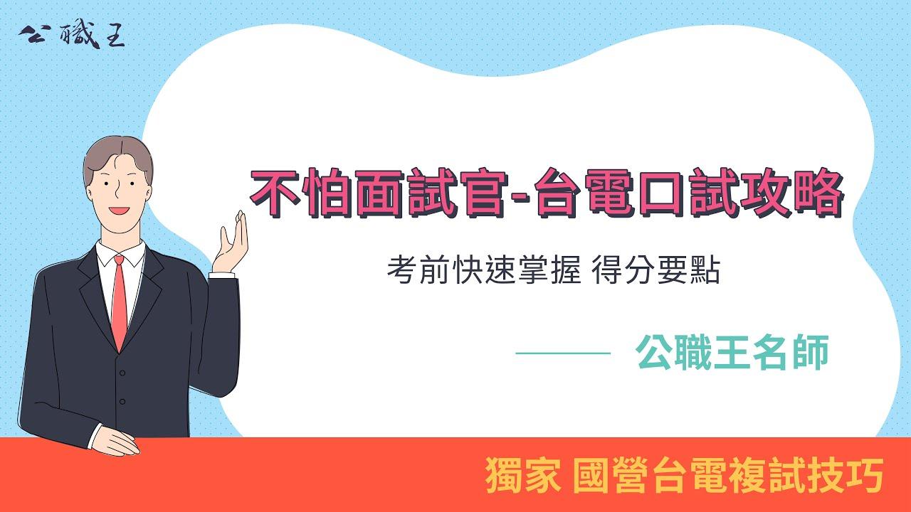 國營事業/臺電招考》『不害怕面試官』 臺電口試/複試完整攻略 - YouTube