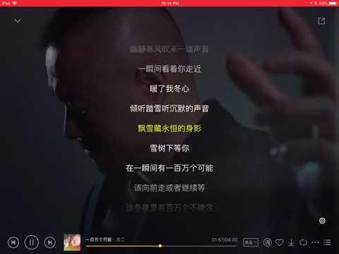 Учим китайский по песням / 一百万个可能 / Миллионы возможностей