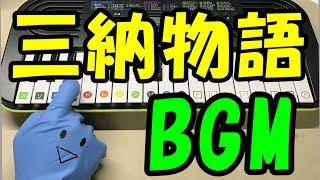 【三納物語BGM】簡単ドレミ楽譜 初心者向け1本指ピアノ thumbnail