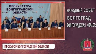 Прокурор Волгоградской области