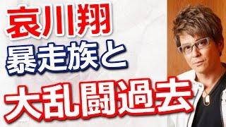哀川翔が武勇伝伝説を本当に認めた!【動画ぷらす】 チャンネル登録よろ...