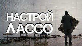 НастроЙ - Лассо