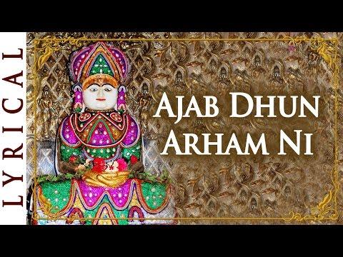 Jain Song - Ajab Dhun Arham Ni Laagi Re - Jain Stavan - Jai Jinendra