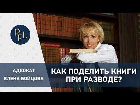 Брачный договор. Раздел имущества - как поделить книги при разводе. Адвокат Елена Бойцова