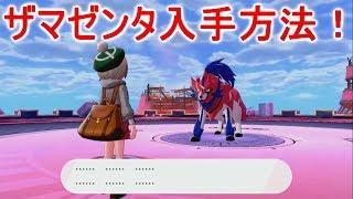 【ポケモン剣盾】ザシアンとザマゼンタの出現場所と入手方法!