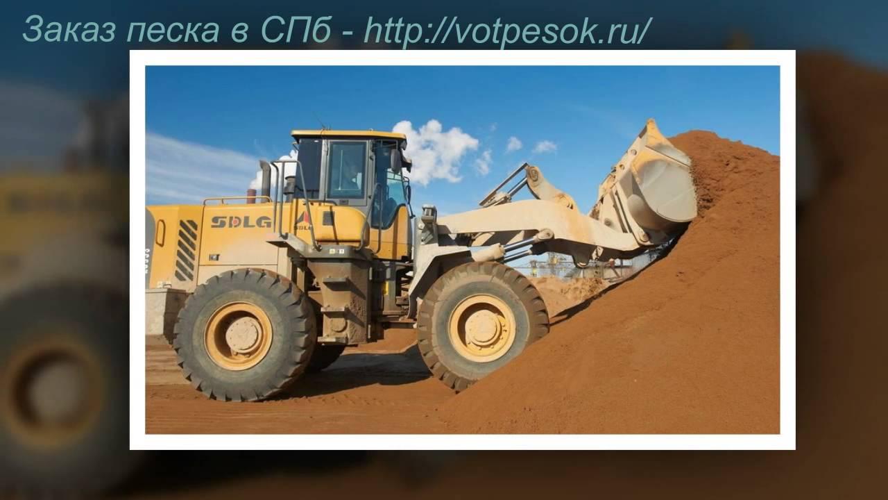 929-28-09 - Щебень грунт Песок с доставкой Купить СПб - YouTube