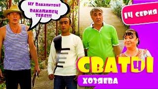 Сериал Сваты 4 й сезон 14 я серия комедия смотреть онлайн Домик в деревне Кучугуры HD