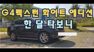 G4렉스턴 화이트에디션 후기! 패밀리카로 리뷰!(쌍용차, 렉스턴)