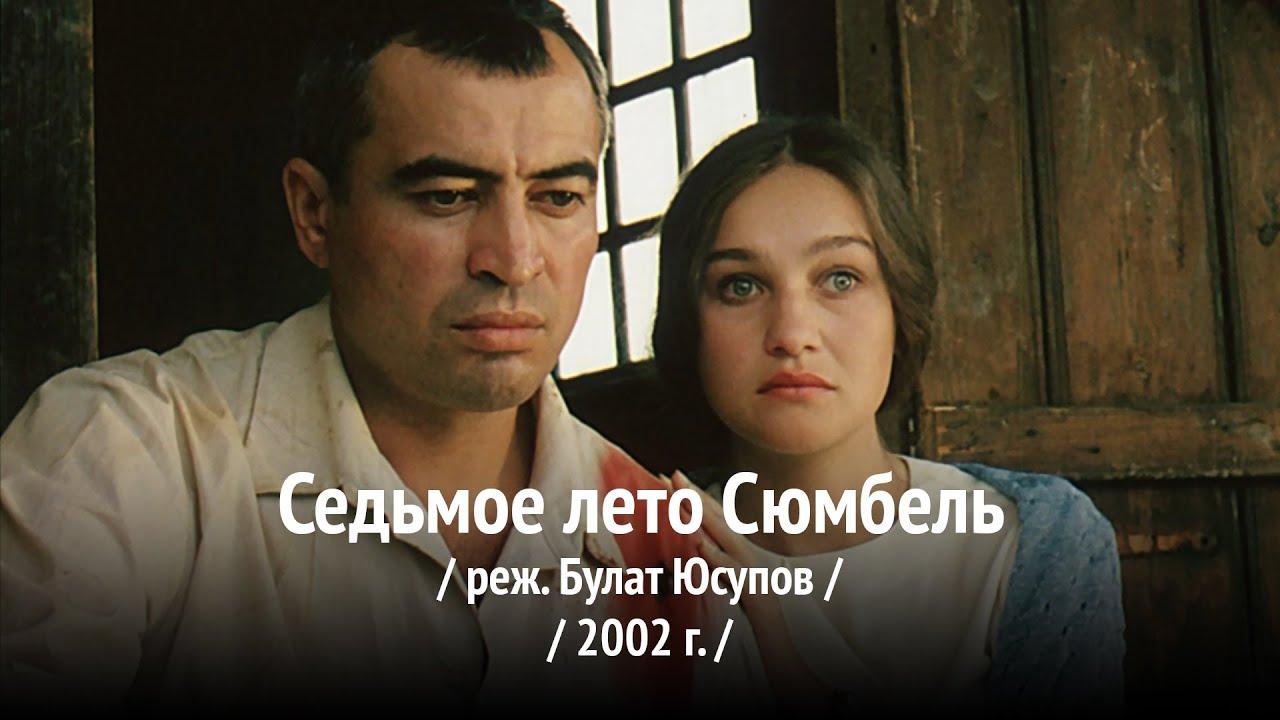 Седьмое лето Сюмбель / Булат Юсупов / 2002 г.