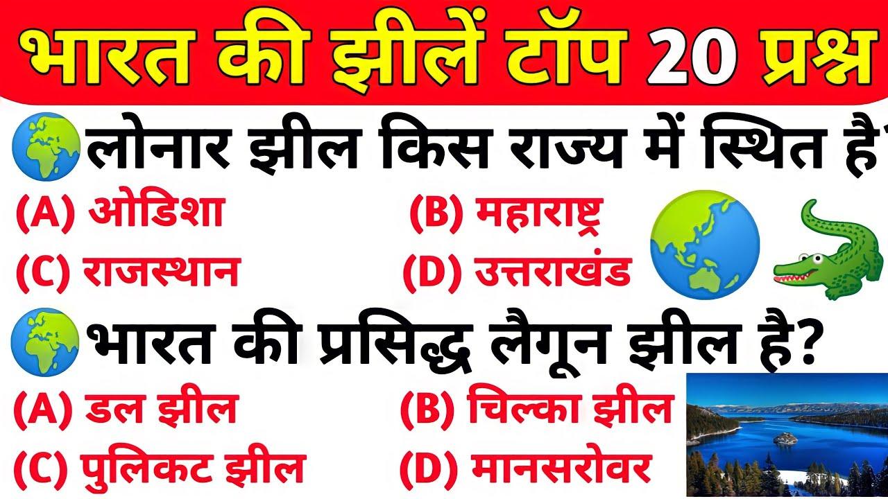 Download भारत की प्रमुख झीलें   Bharat Ki jheele   Important lakes of India   Geography gk in hindi  gk trick