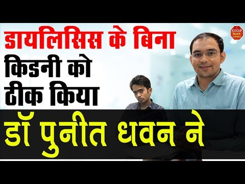 Kidney Treatment In India Without Dialysis | Kidney Treatment By Puneet Dhawan