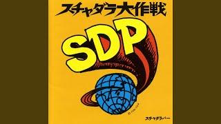 Provided to YouTube by TuneCore Japan スチャダラ カウント 10 · Scha...
