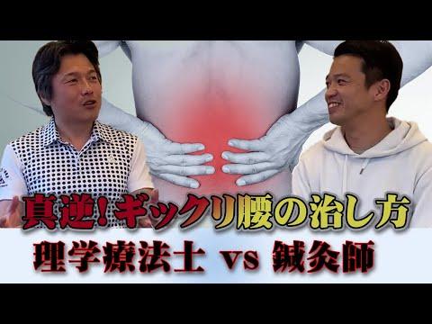 真逆!ギックリ腰の治し方  鍼灸師 vs理学療法士リモート対決