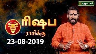 Rasi Palan | Rishabam | ரிஷப ராசி நேயர்களே! இன்று உங்களுக்கு…| Taurus | 23/08/2019