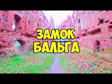 Замок Бальга:  Калининградская область, история, рыцари, Тевтонский орден, Пруссия, Германия