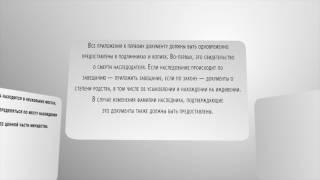 видео Какие документы нужны для вступления в наследство по завещанию: список