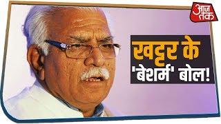 Haryana में सियासी पासा पलटा सकता है Manohar का 'बेशर्म' बयान!