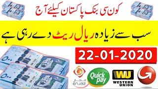 22-01-2020 Saudi riyal exchange rate to Pakistani currency by today Saudi riyal rate, SAR to PKR,
