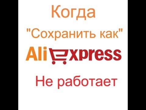 Как быстро сохранить фото с Aliexpress