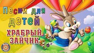 Храбрый зайчик. Песни для детей