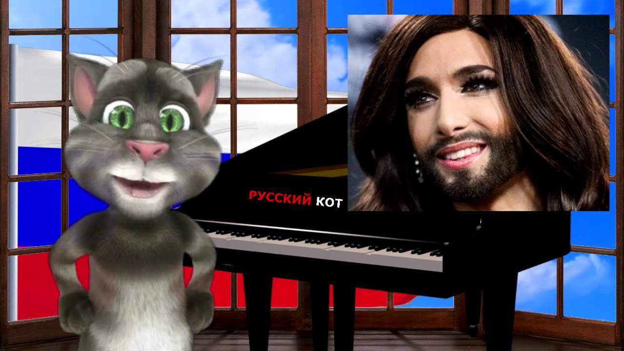 Русский кот том полная версия песня