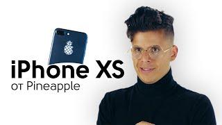 iPhone XS от Pineapple (chuproff)