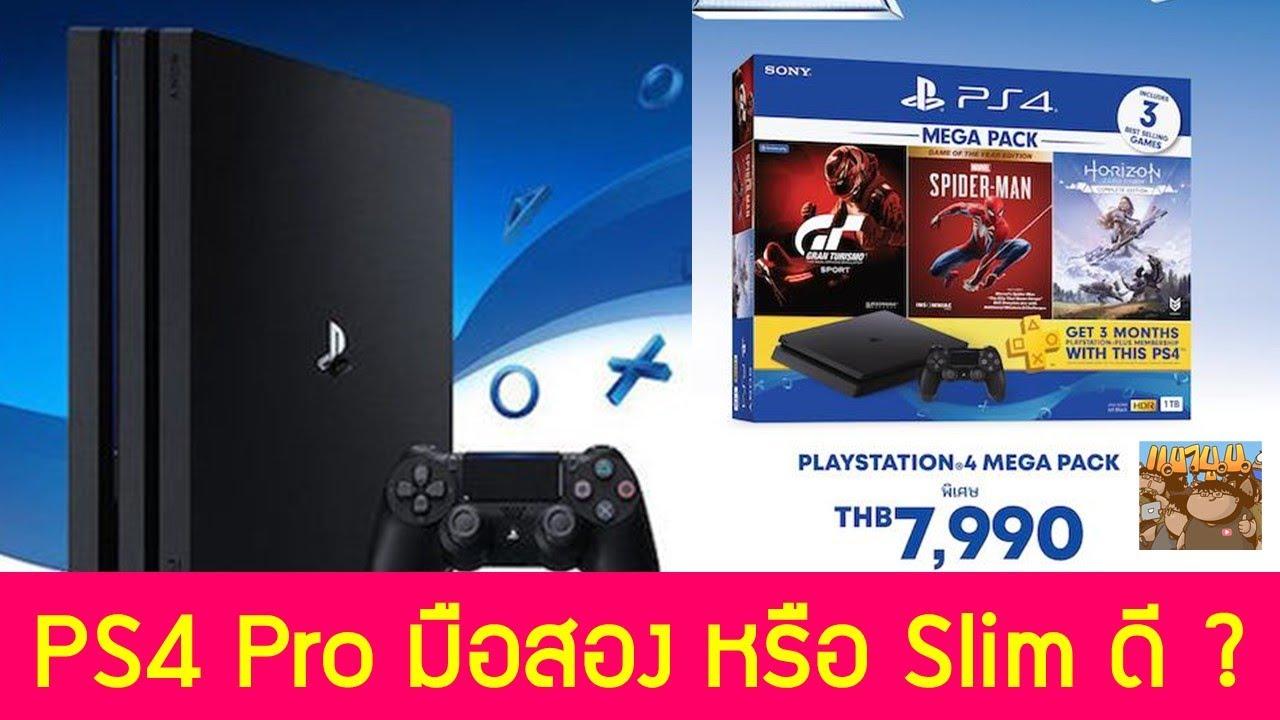 ซื้อ PS4 Pro มือสอง หรือ PS4 Slim Bundle ลดราคาโปรโมชั่นดี ?