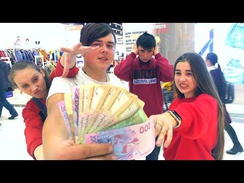 Девочки РАЗОРИЛИ Мальчиков на что потратили все деньги