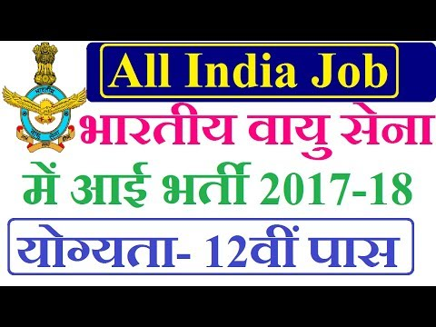 Indian Air Force Recruitment 2017-18    All India Vacancy    Airmen Group X and Group Y