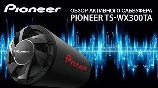 Обзор активного сабвуфера Pioneer TS-WX300TA
