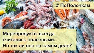 Рыба, тунец и ртуть. Почему стоит ограничить прием морепродуктов?