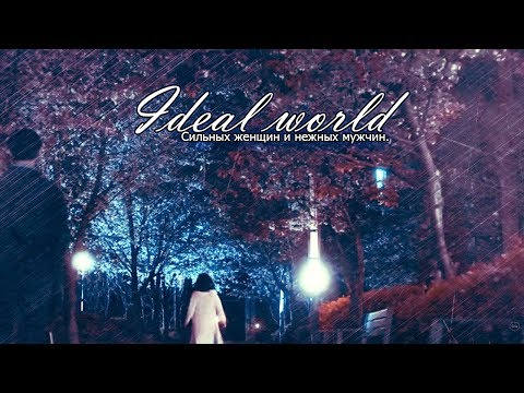 [fmv]ideal-world
