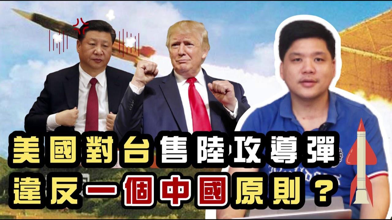 (開啟字幕)美國對台售陸攻導彈,違反了一個中國原則嗎?習近平下令全力備戰,準備「自力更生」,20201015