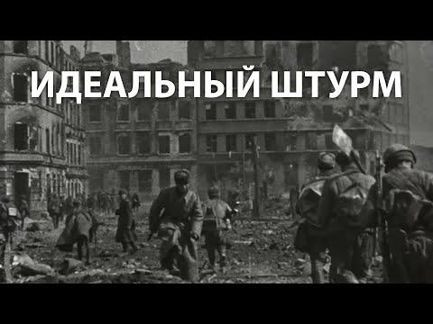 Вторая мировая война. Идеальный штурм | History Lab